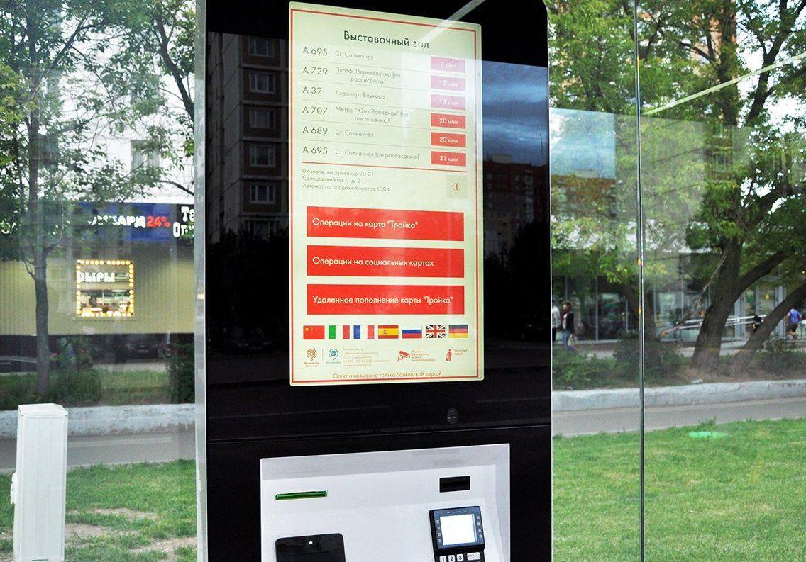 Современные автоматы по продаже билетов появились в Орехове-Борисове Северном и Зябликове