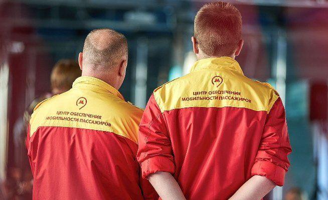 Метро и МЦК: около 70 тысяч горожан воспользовались помощью сотрудников Центра обеспечения мобильности пассажиров