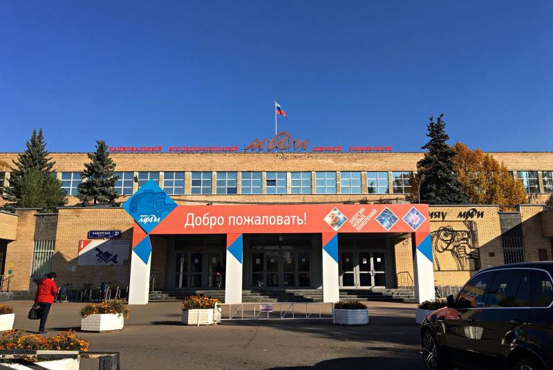 Стипендии Президента России выдали студенткам Национального исследовательского ядерного университета