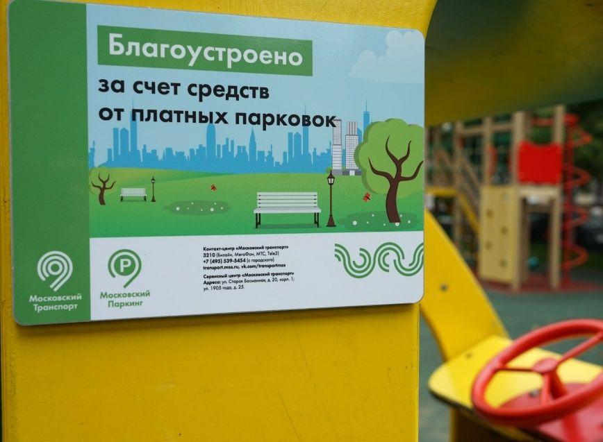 Москвичей проинформируют о благоустройстве на средства от платных парковок