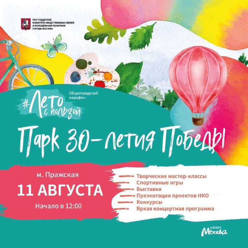 Общегородской марафон «Лето с пользой» в парке 30-летия Победы