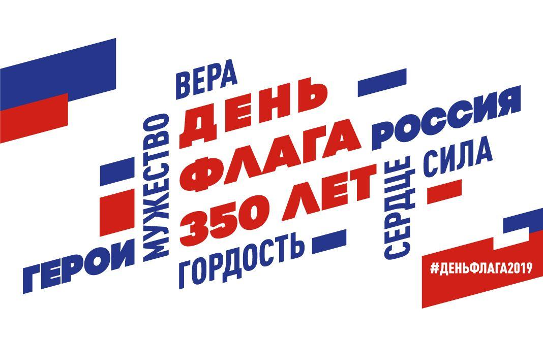 Полотно из двух тысяч флагов и звезды эстрады: как в Москве отметят День российского триколора