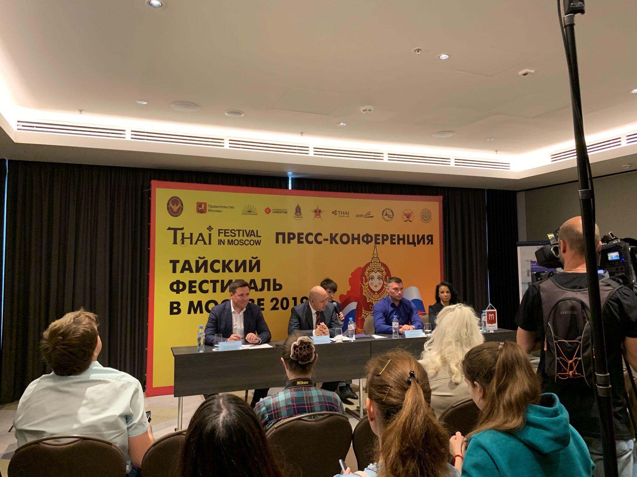 Журналистам рассказали детали Тайского фестиваля в Москве