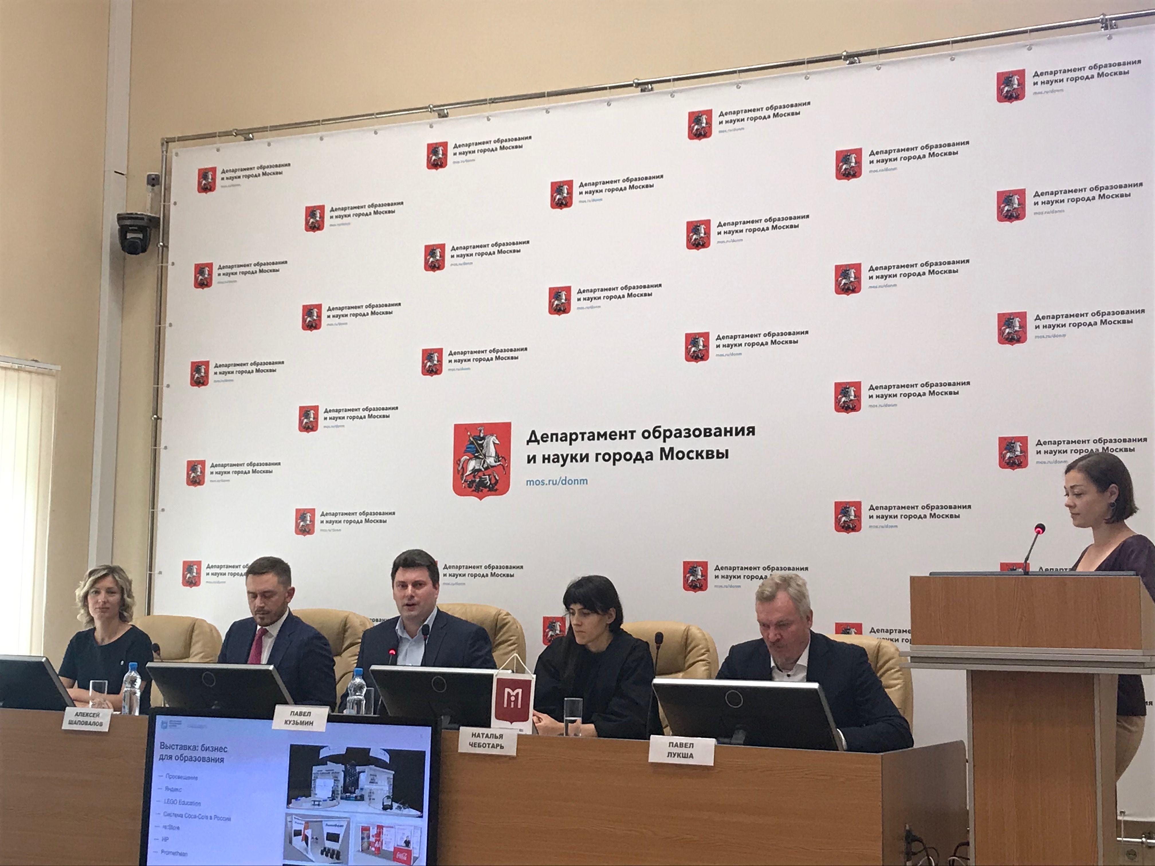 Программу форума «Город образования» обсудили в Москве