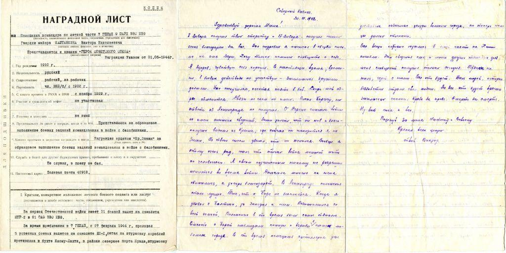 Наградной лист и письмо Виктора Каштанкина. Главархив Москвы