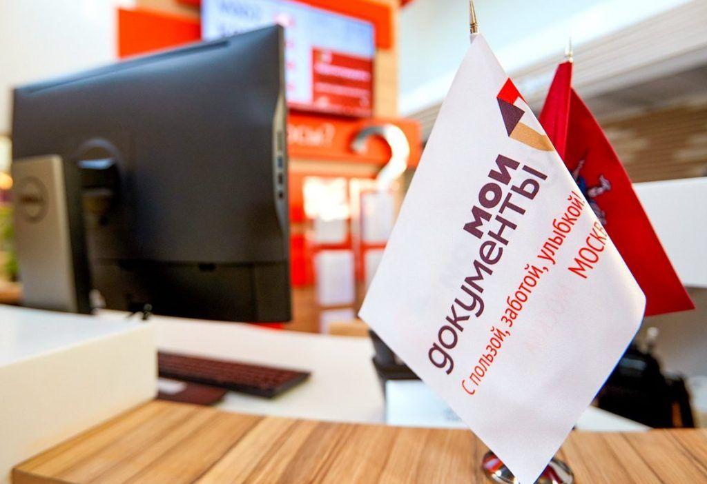 Центрам госуслуг «Мои документы» 22 августа исполнится восемь лет. Фото: сайт мэра Москвы