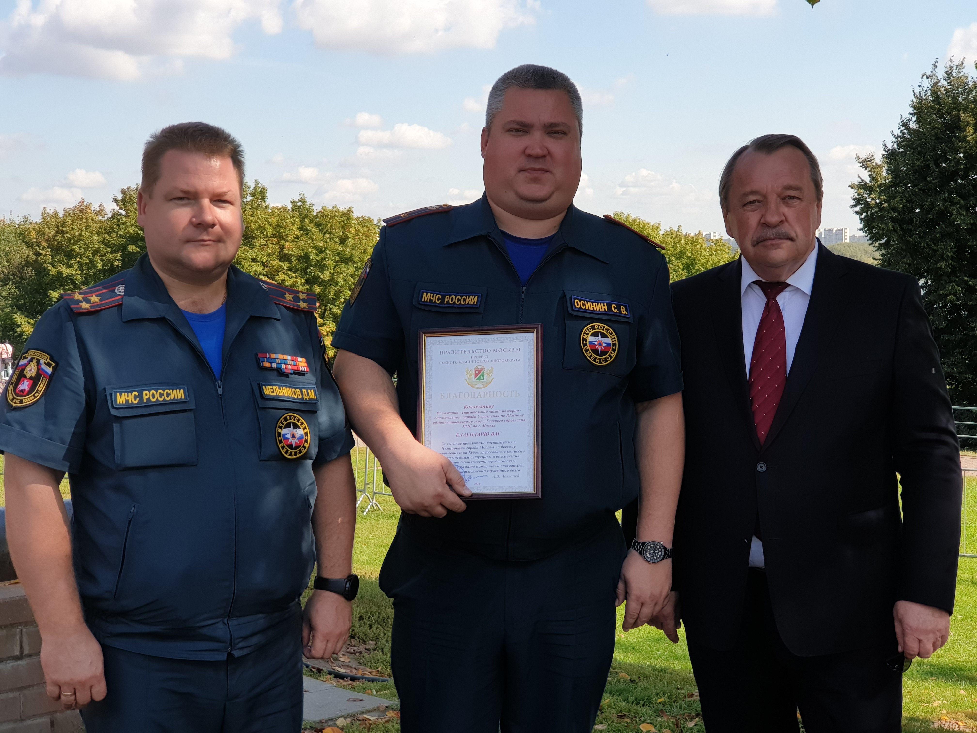 Префект Южного округа наградил коллектив 83 пожарно-спасательной части