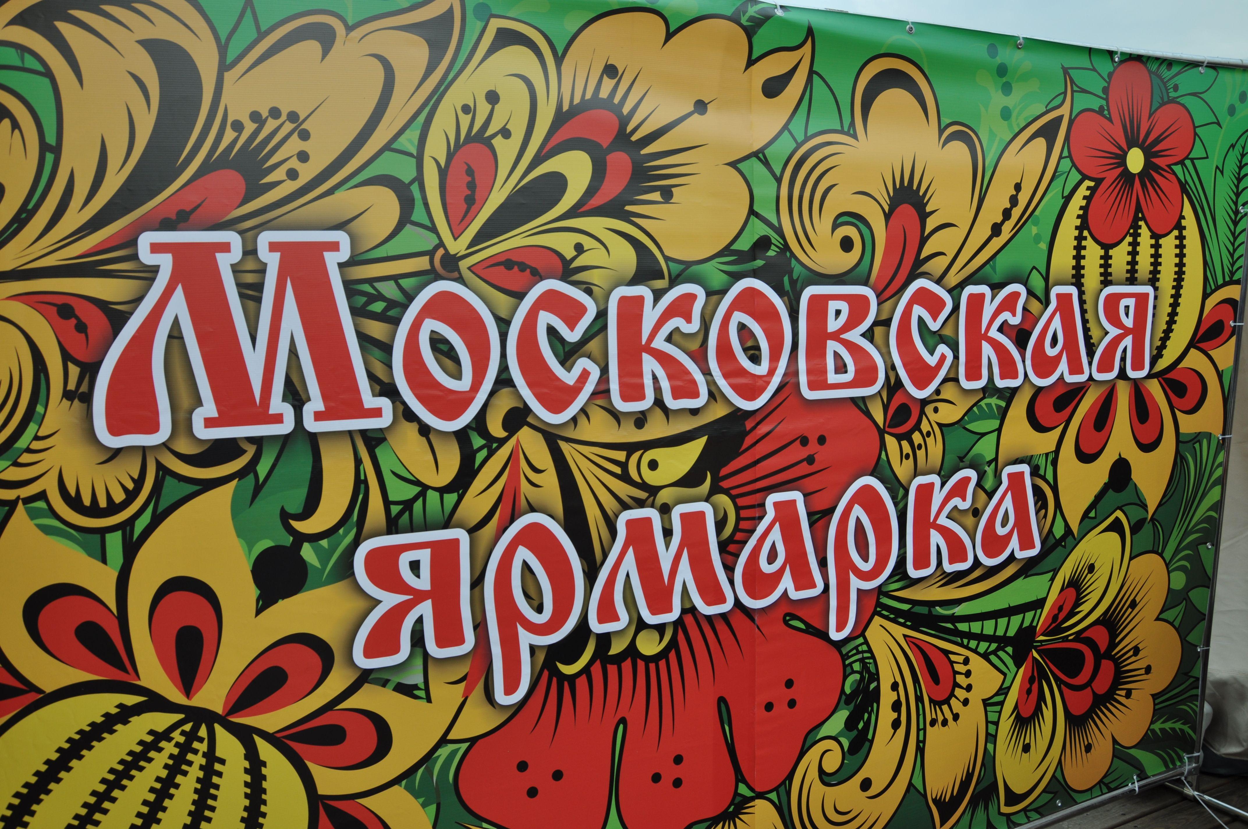 День города отметили в парке «Садовники»