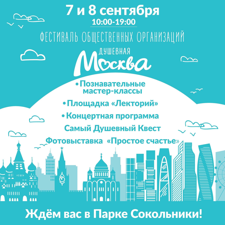 Фестиваль общественных организаций «Душевная Москва-2019»!