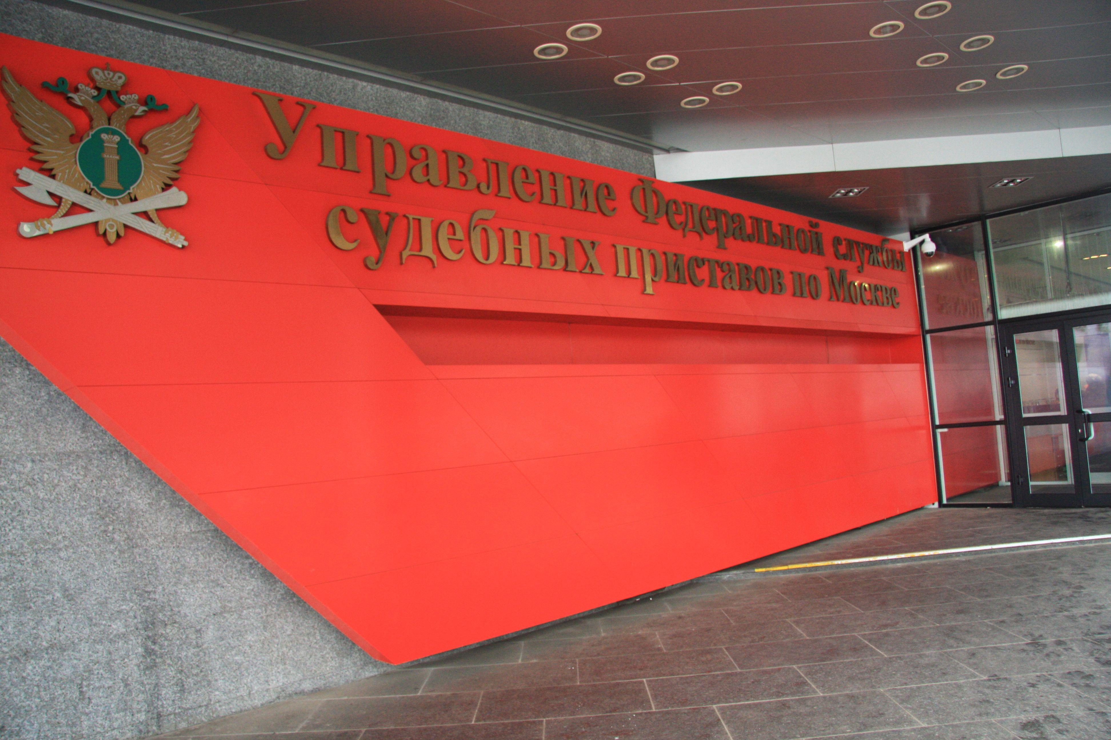 24 сентября -  День единого приема граждан в УФССП России по Москве