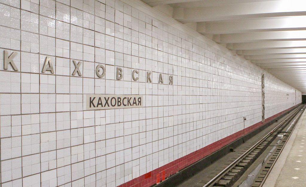 Станцию метро «Каховская» продолжат демонтировать. Фото: сайт мэра Москвы