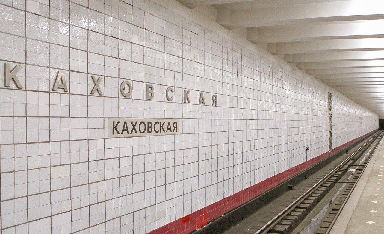 Станцию метро «Каховская» продолжат ремонтировать