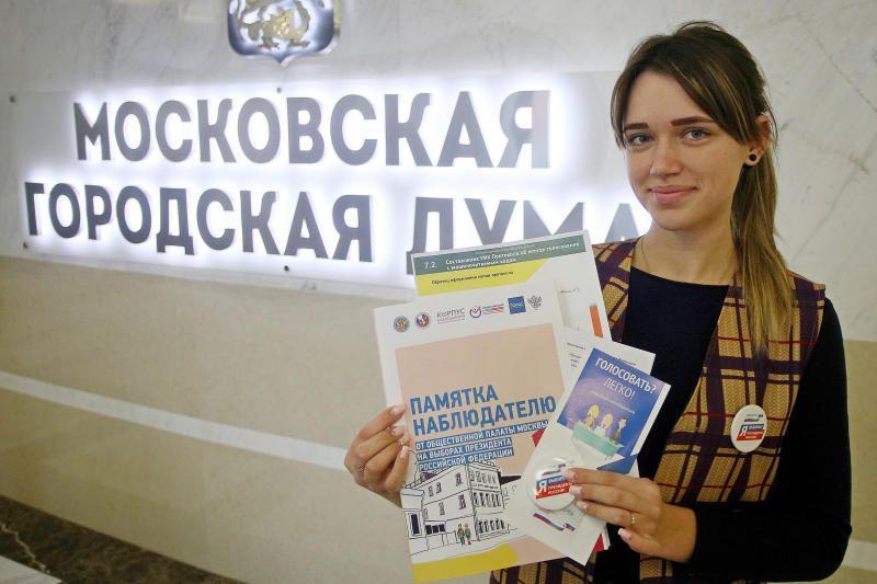 Москва готова к проведению выборов депутатов Московской городской думы