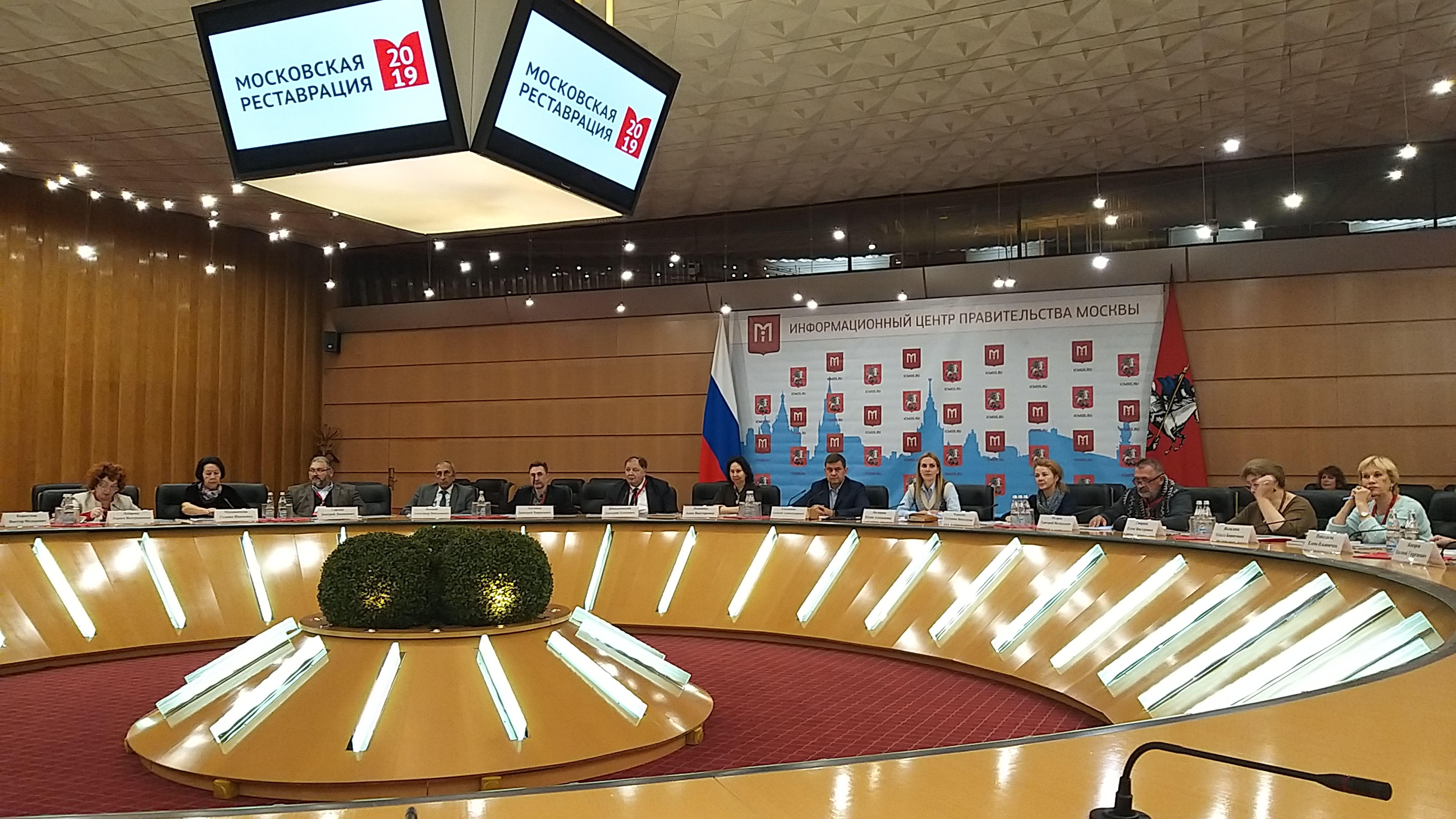 Пресс-конференцию в рамках конкурса «Московская реставрация — 2019» провели в столице