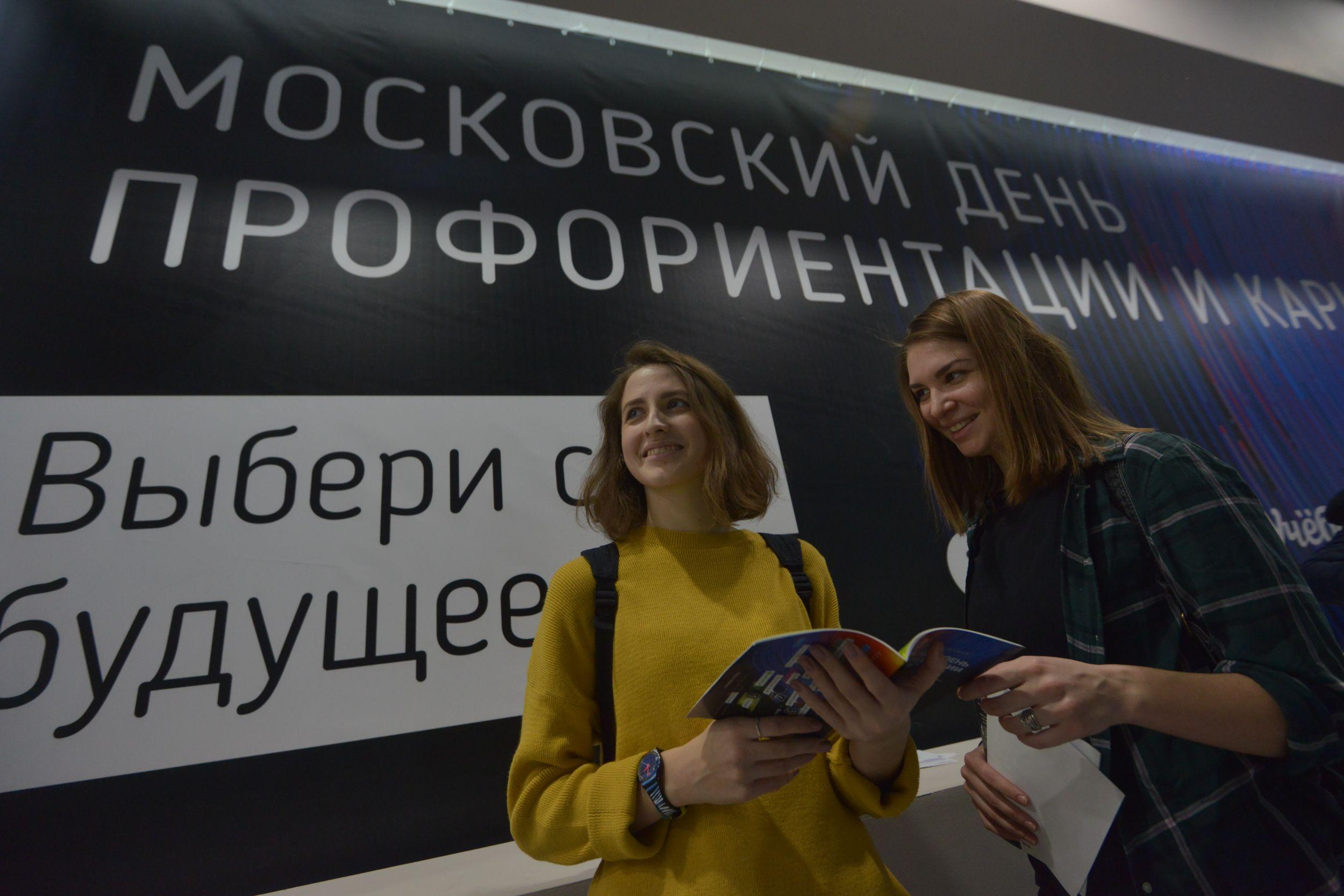 Московских студентов и школьников пригласили на профориентацию
