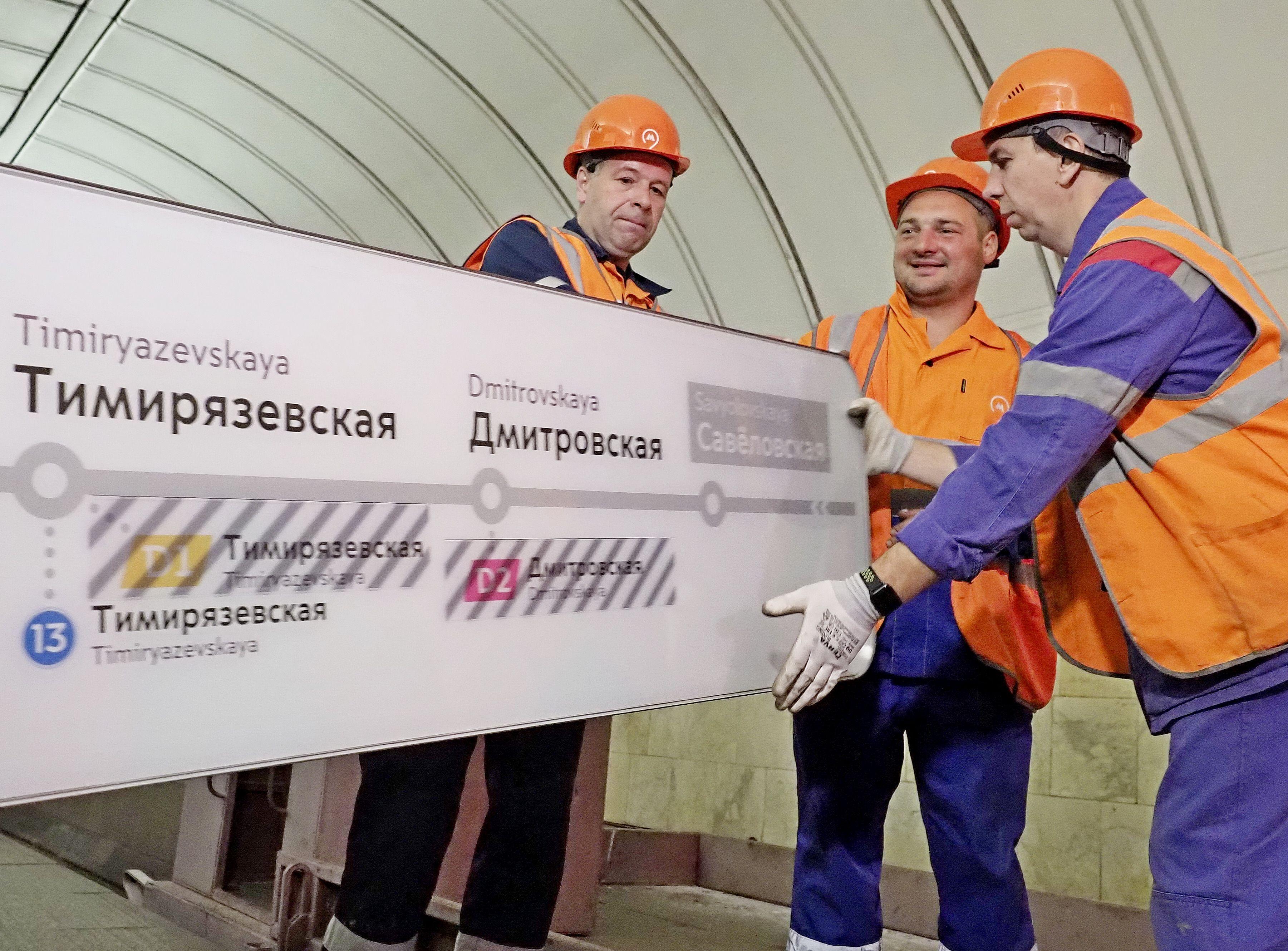 Приложение «Метро Москвы» получило схему МЦД