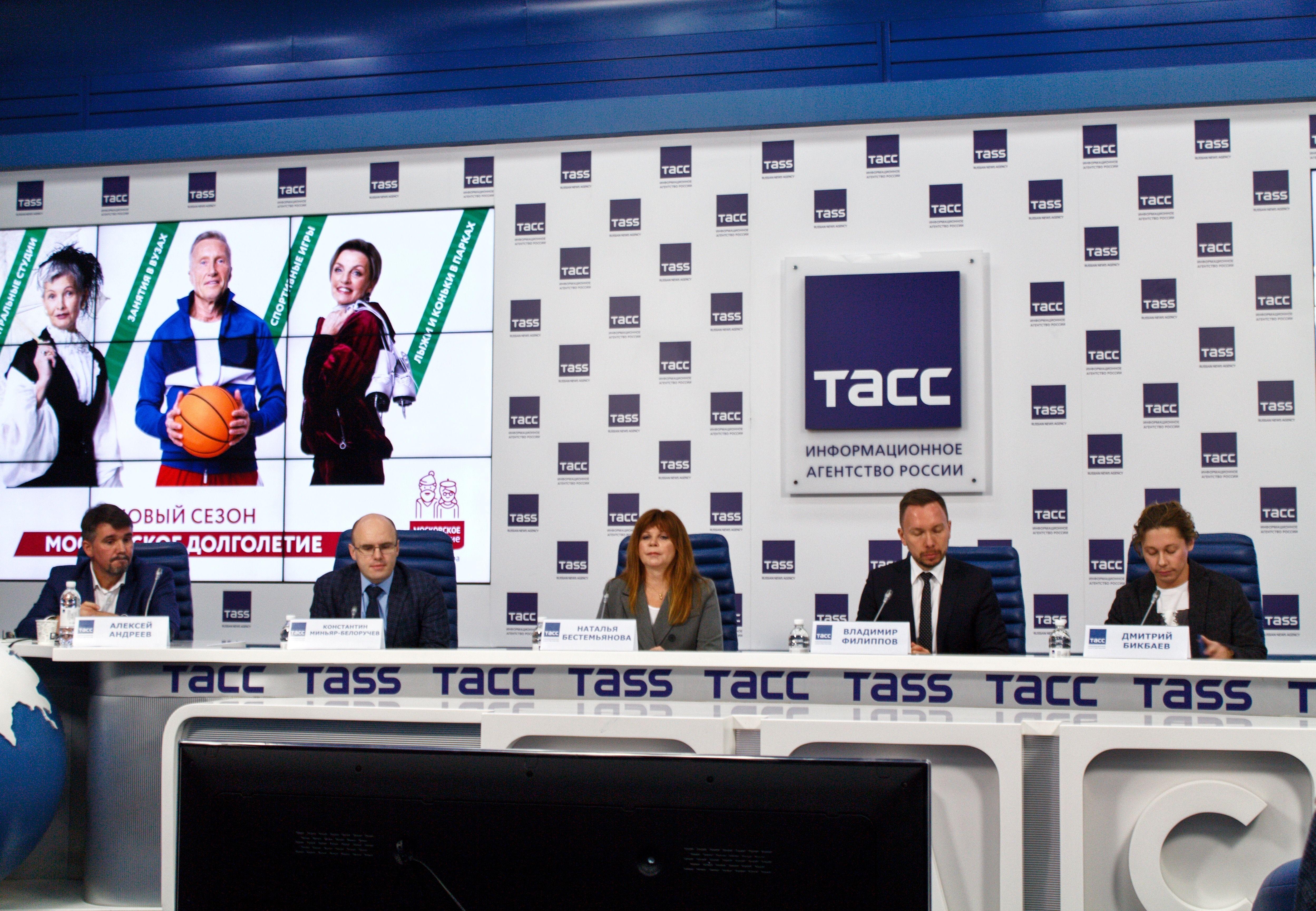 Пресс-конференцию организовали к старту осенне-зимнего сезона «Московского долголетия»