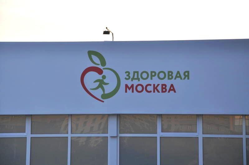 Павильоны «Здоровая Москва» закроются в парках столицы