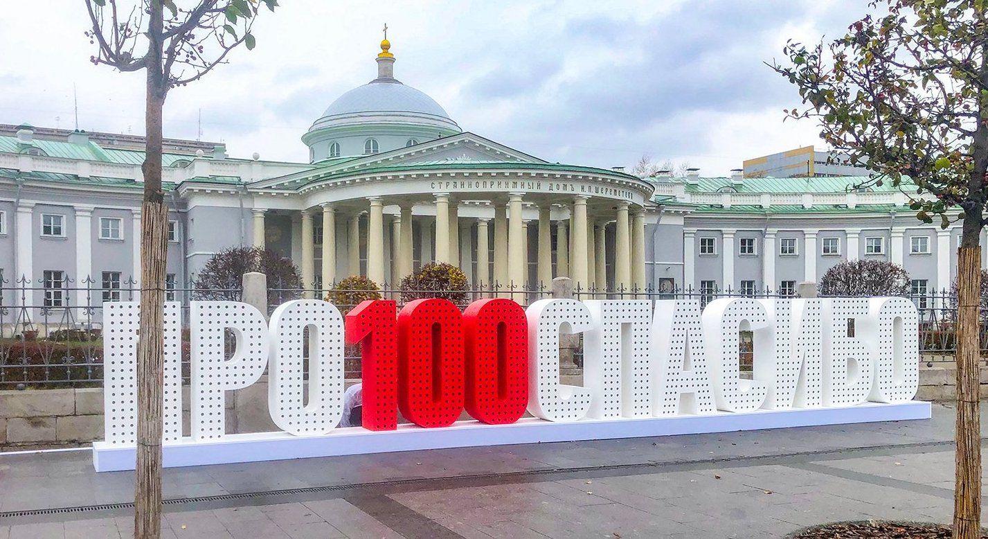 Арт-объект к 100-летию скорой помощи появился у НИИ им Склифосовского