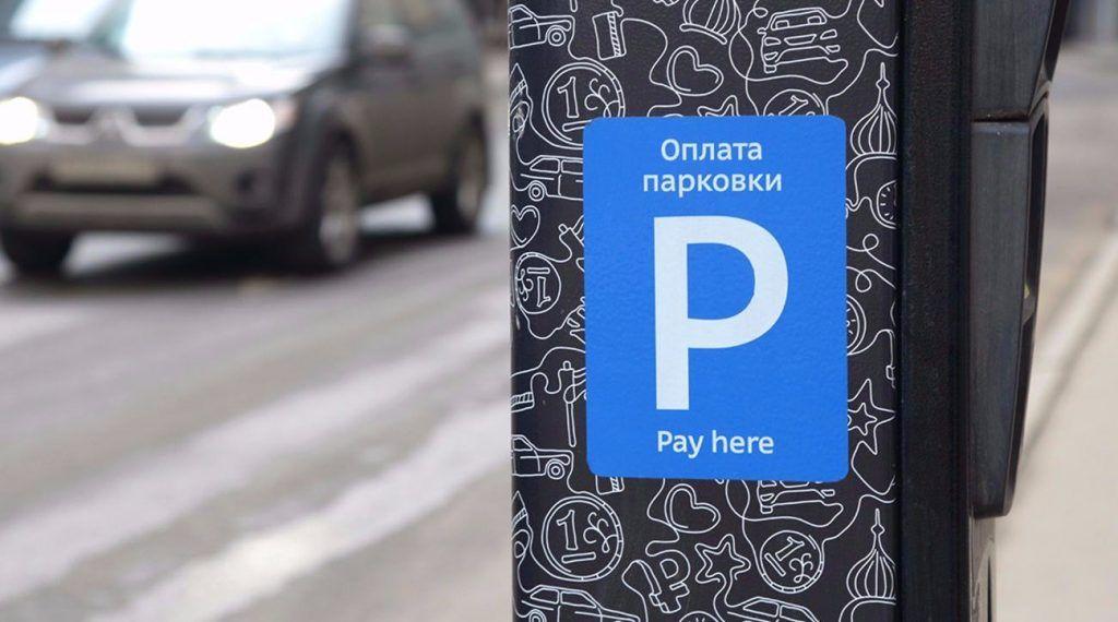 Парковки в Москве 4 ноября будут бесплатными. Фото: сайт мэра Москвы