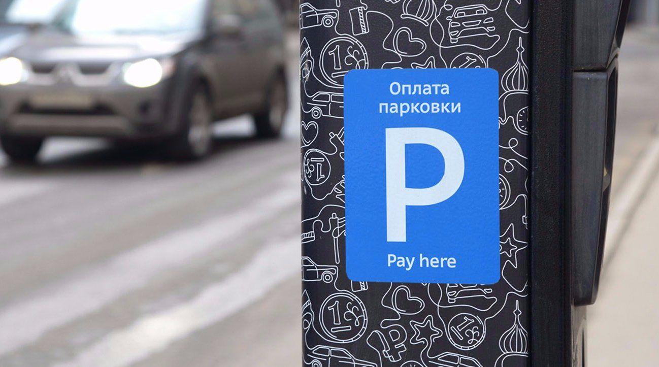 Парковки в Москве 4 ноября будут бесплатными