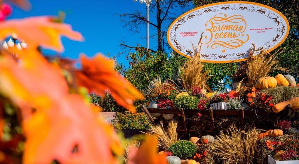 Фестиваль «Золотая осень» стартовал в столице. Фото: сайт мэра Москвы