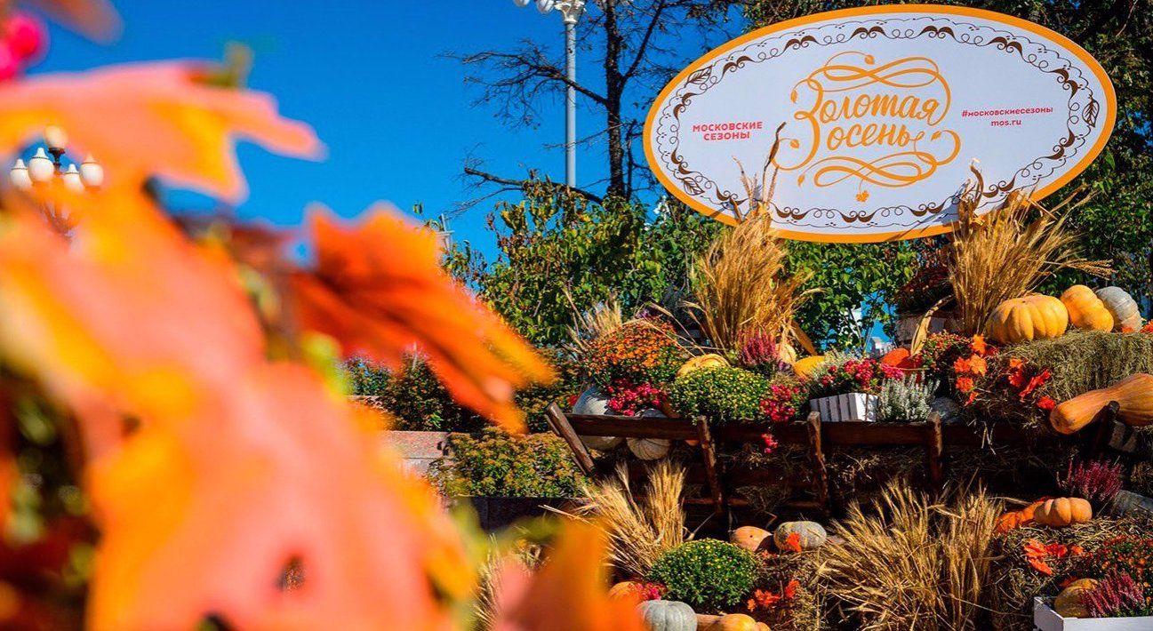 Фестиваль «Золотая осень» стартовал в столице