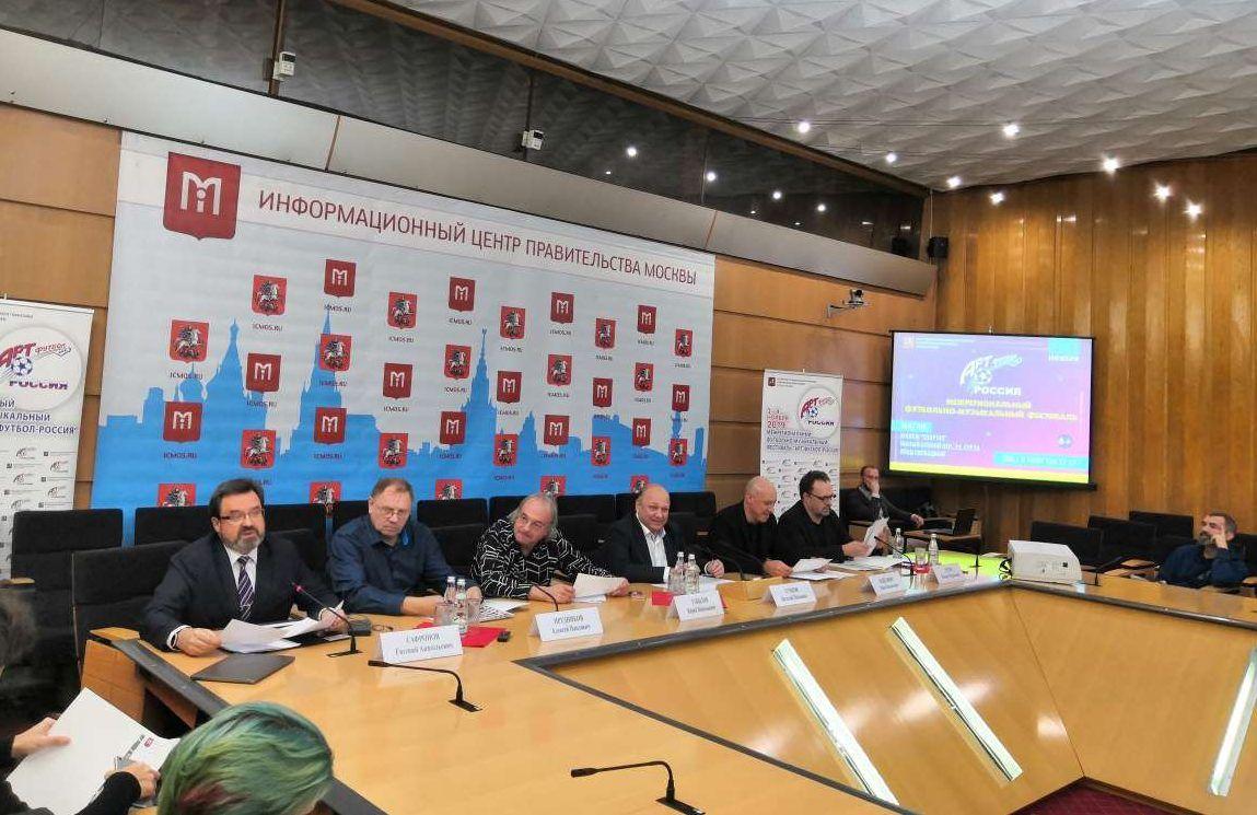 Пресс-конференцию о проведении фестиваля «Арт-футбол-Россия 2019» организовали в столице
