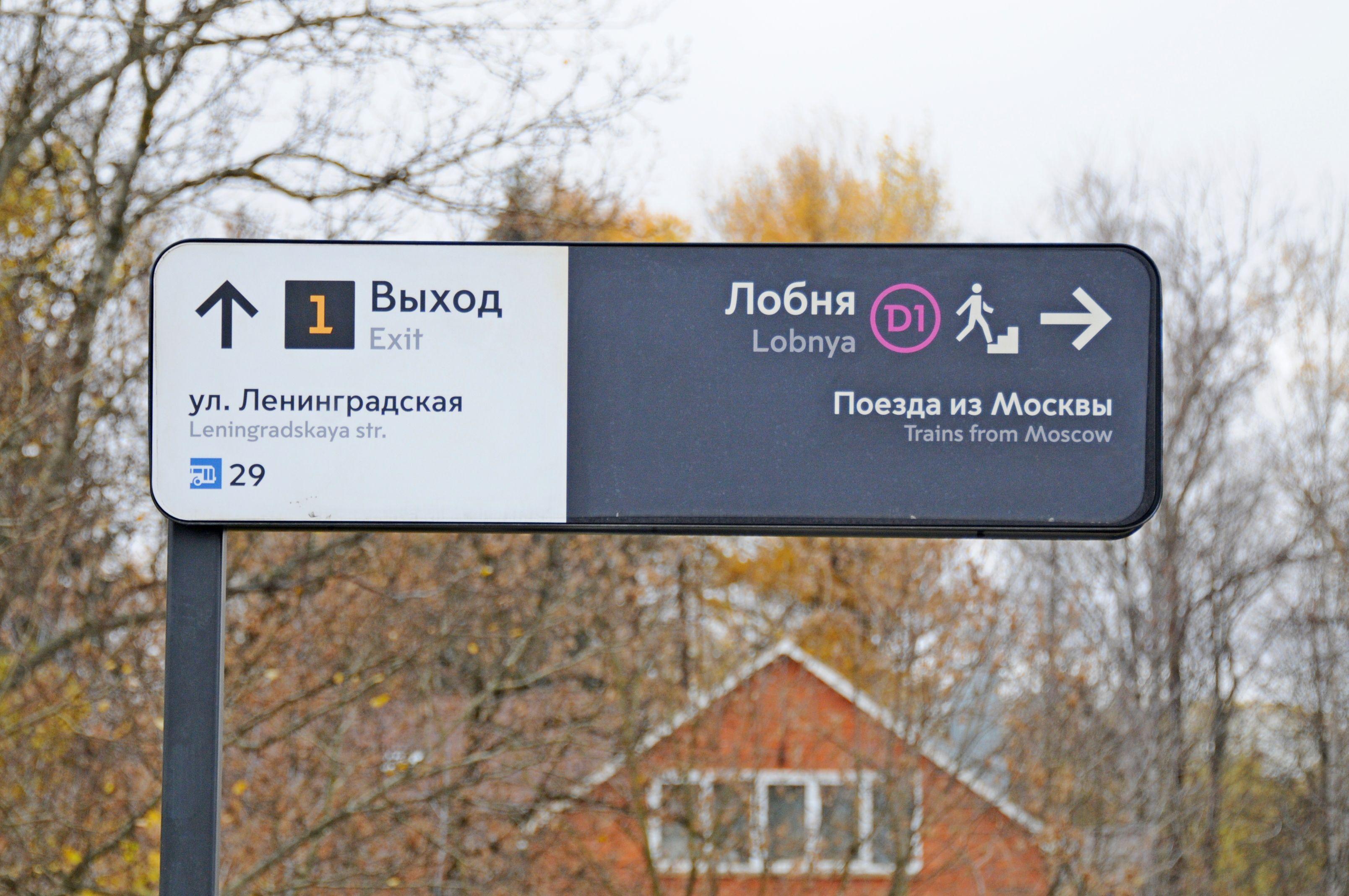 Дополнительная навигация к запуску МЦД появится на трех столичных вокзалах