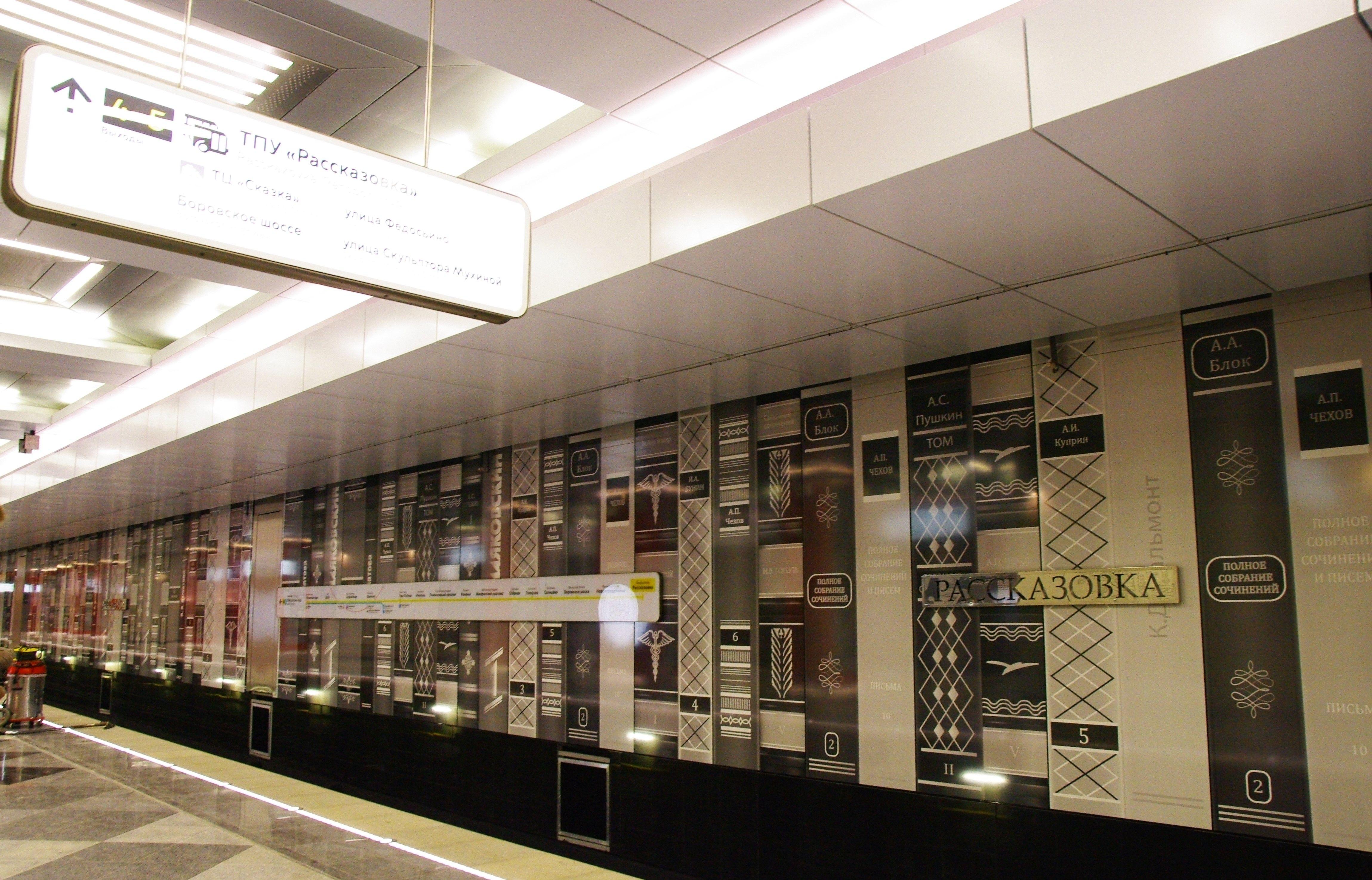 Москвичи оценят актуальность проектируемого участка Солнцевской линии метро.Фото: архив, «Вечерняя Москва»