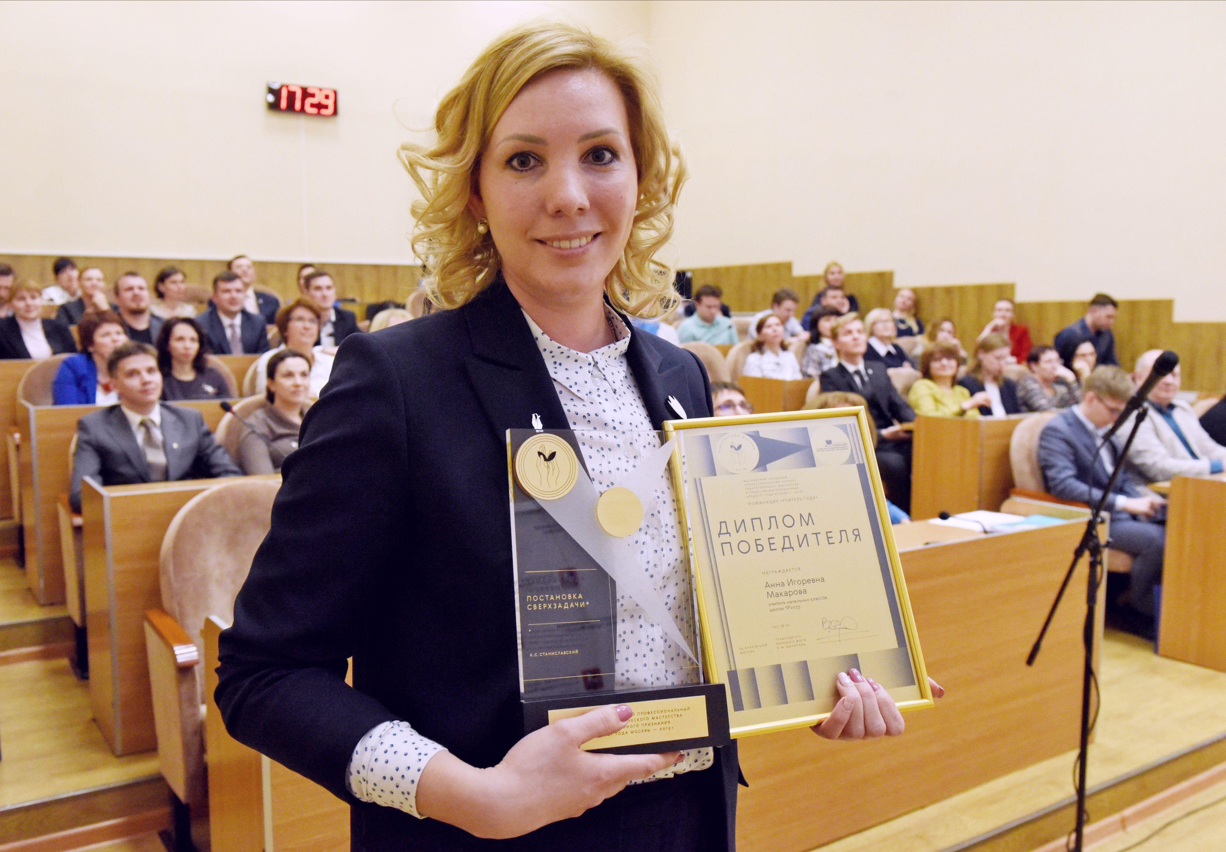 Жюри конкурса «Учителя года Москвы» выберет лучших педагогов