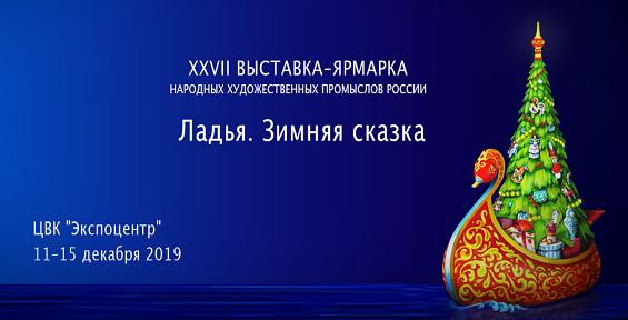 XXVII Выставка-ярмарка народных промыслов и ремесел России «ЛАДЬЯ. Зимняя сказка»