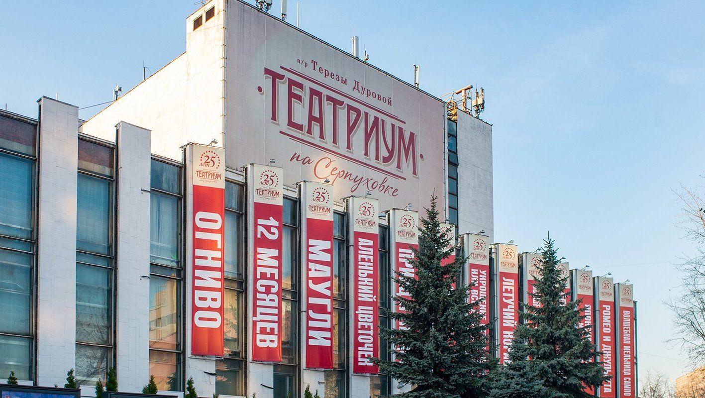 Активные граждане посмотрели спектакли в «Театриуме на Серпуховке»