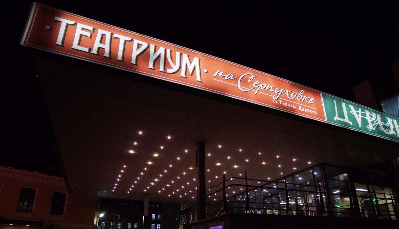 График работы касс «Театриума на Серпуховке» изменят в праздники