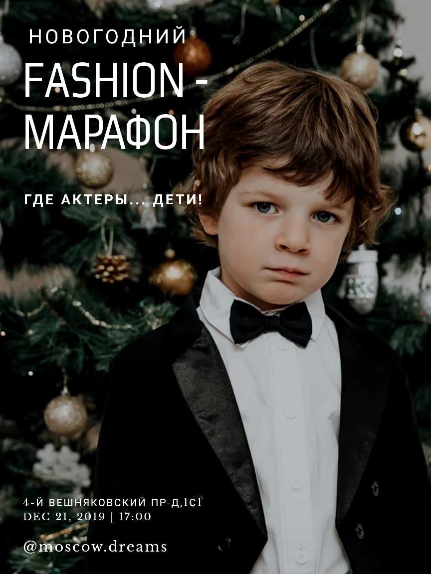 Такого Нового года еще не было: приглашаем на Новогодний Благотворительный Fashion марафон «Детские мечты»!