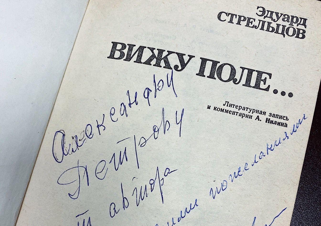 Почерк Стрельцова: музею футбольного клуба «Торпедо» передали уникальный экспонат