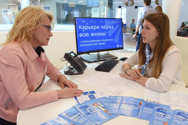 Центр «Моя карьера» пригласил москвичей на профессиональный марафон