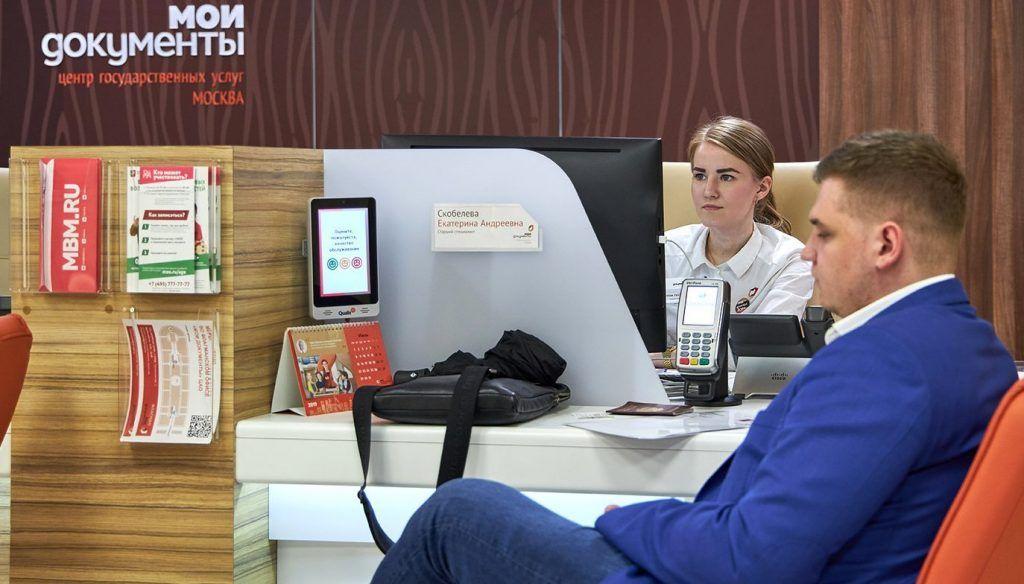 В столичных МФЦ теперь можно оплатить госуслуги прямо в окне приема. Фото: сайт мэра Москвы