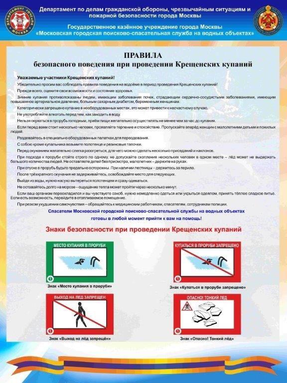 Москвичам напомнили правила безопасности во время крещенских купаний