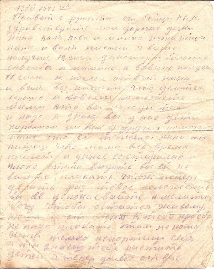 Оригинал письма. Фото предоставила Тамара Филатова
