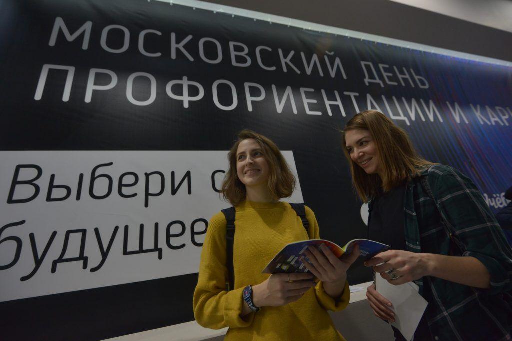 Форум «Московский день профориентации и карьеры» пройдет на ВДНХ