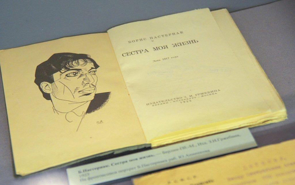 Жителей юга пригласили на лекцию о жизни и творчестве Бориса Пастернака