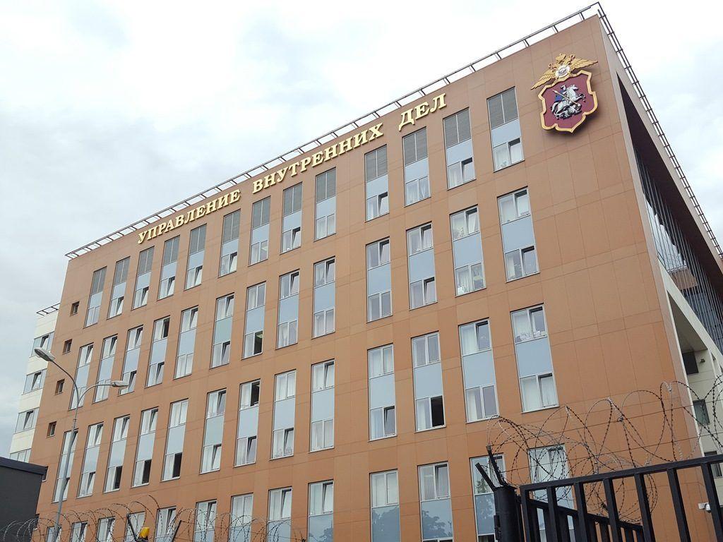 Начальник ОМВД России по району Чертаново Северное отчитался о работе подразделения за 2019 год