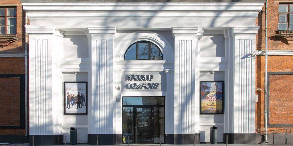 Обновленный кинотеатр «Салют» открылся на юго-западе Москвы