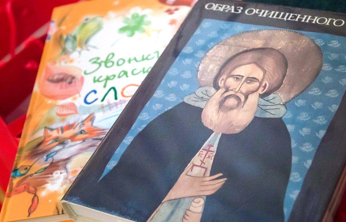 Выставку ко Дню православной книги открыли в «Садовниках»