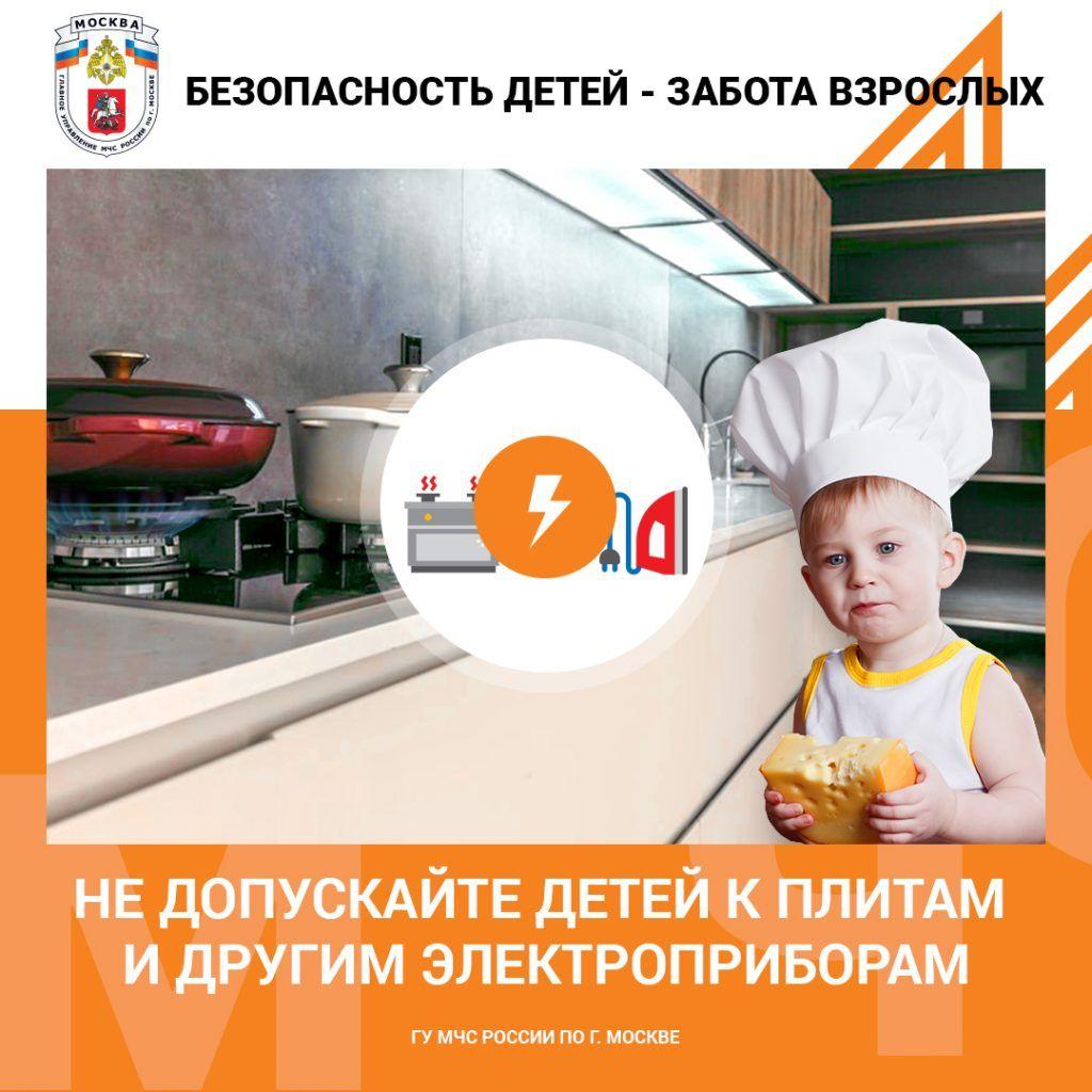 Фото: пресс-служба Управления по ЮАО Главного управления МЧС России по г. Москве