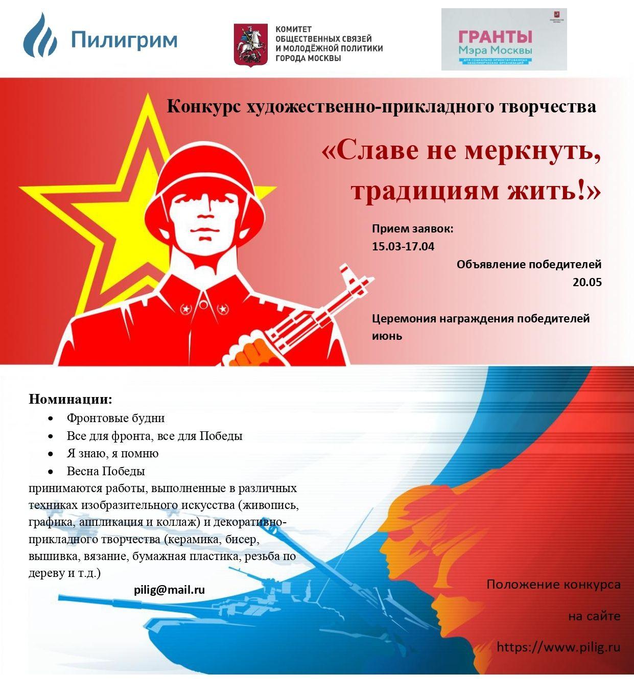 Начался прием детских работ на творческий конкурс к 75-летию Победы