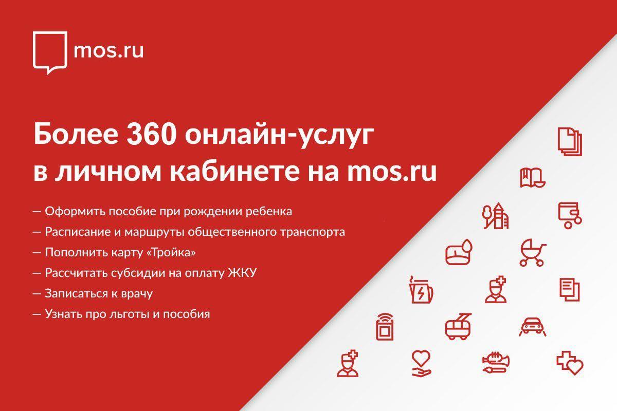 Москвичи могут получить свыше 360 электронных услуг в личном кабинете на mos.ru