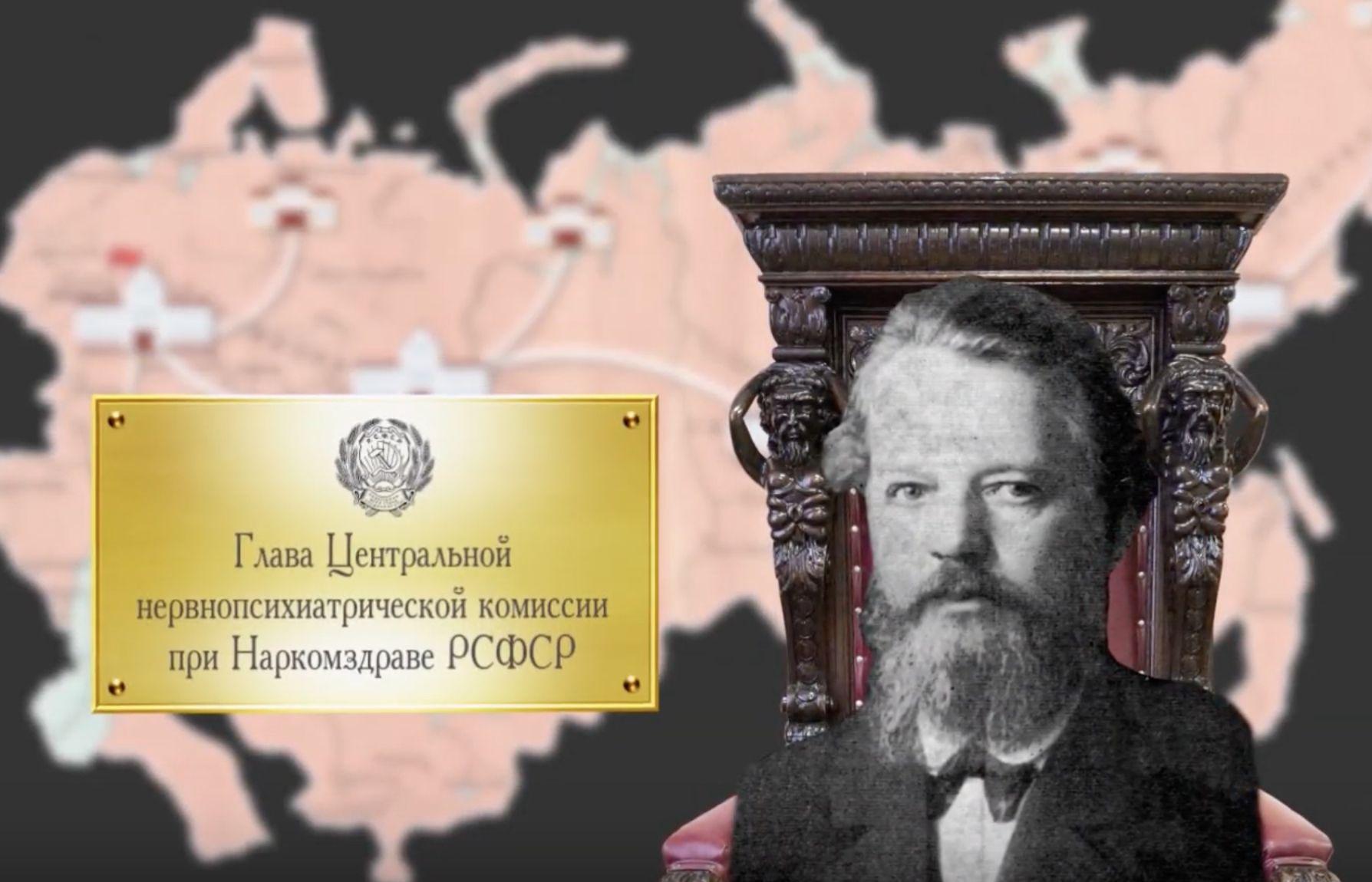 Биография Петра Кащенко в двух частях: новое видео представили сотрудники психиатрической больницы №1
