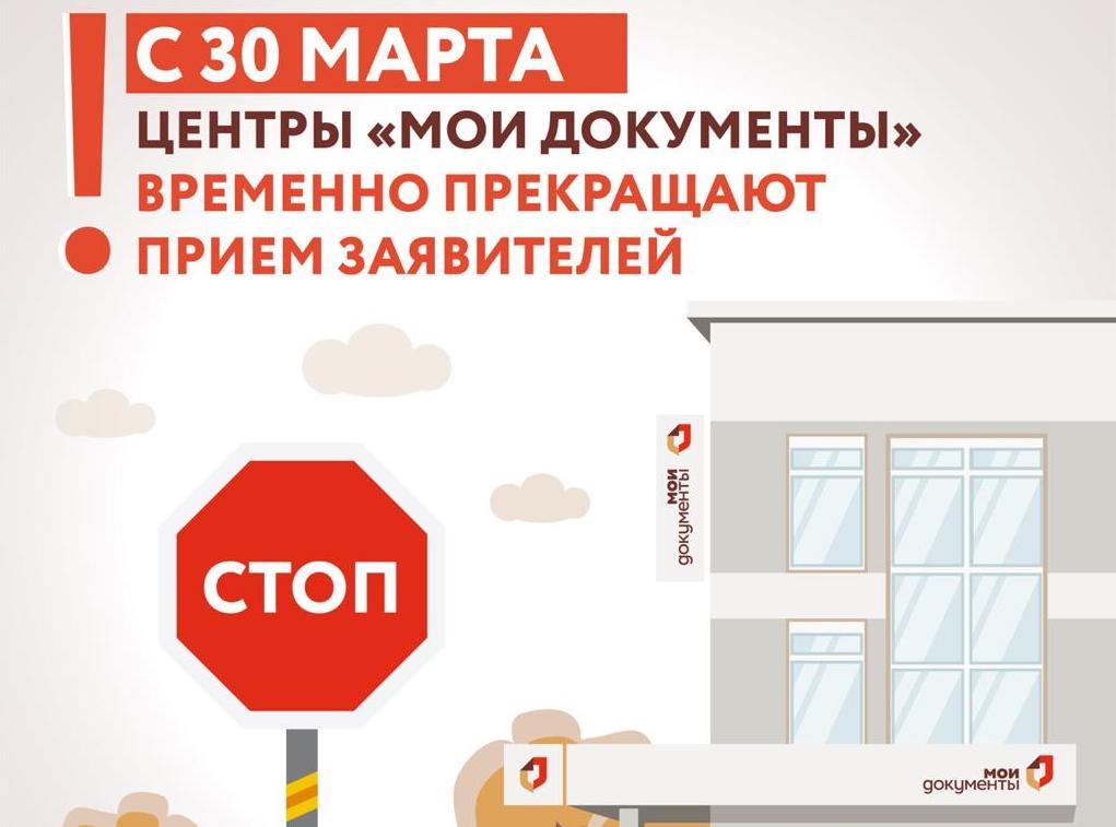 Центры «Мои документы» закрыли для посетителей